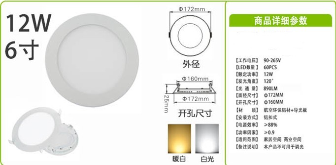 Recessed AC 130V 12W Led Flat Panel Ceiling Lights Ultra Thin For Indoor Corridor