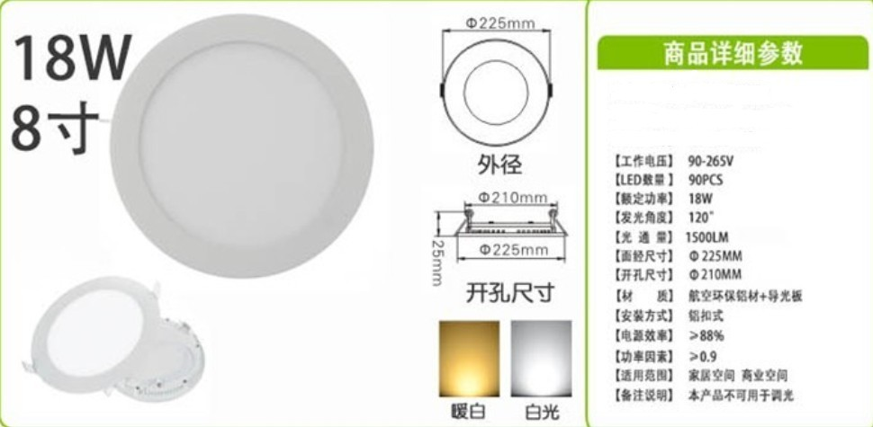 SMD 2835 18W Round Led Flat Panel Light 6500K Cold White , CE ROHS